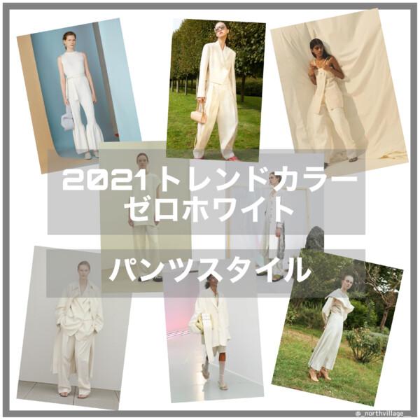 2021トレンドカラーゼロホワイト:パンツスタイル