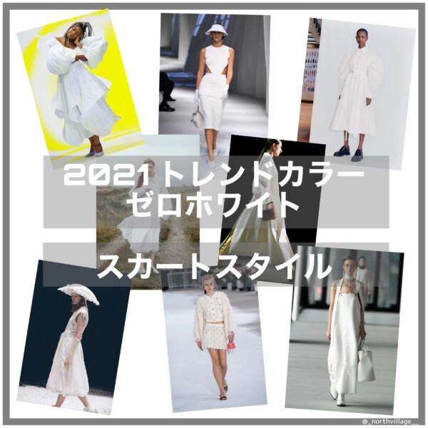 2021トレンドカラーゼロホワイト:スカートスタイル