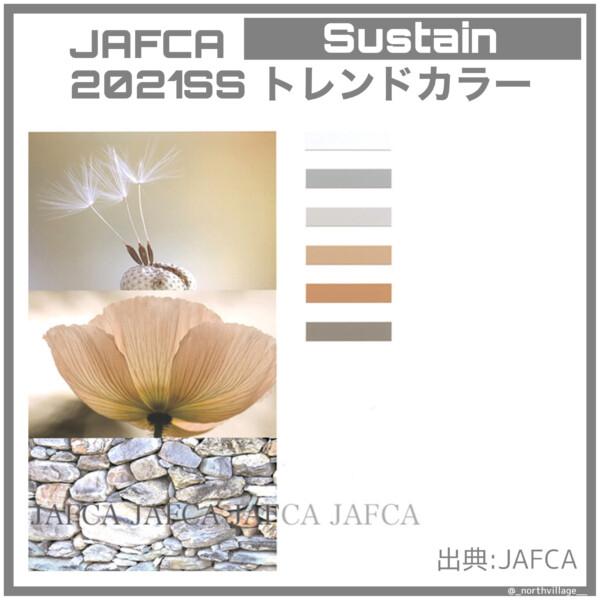 2021SSトレンドカラー:Sustain