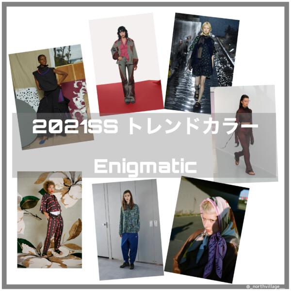 2021SSトレンドカラー:Enigmatic解説編