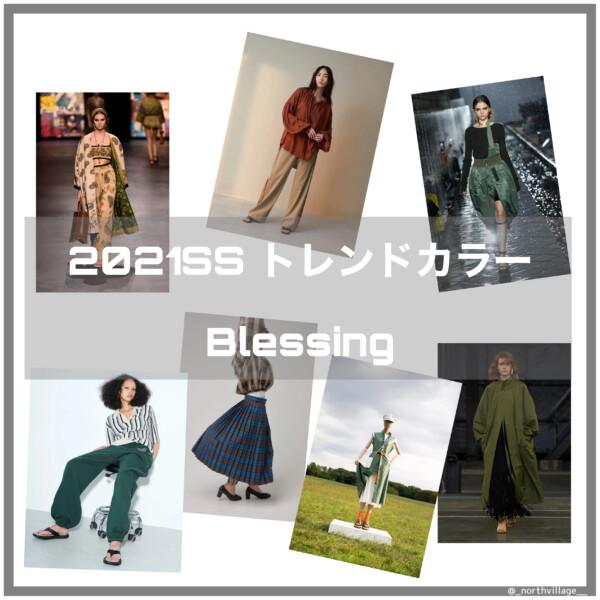 2021SSトレンドカラー:Blessing解説編