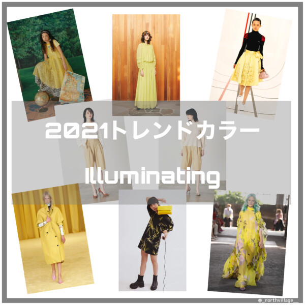 PANTONE Color of the Year 2021:Illuminating解説編