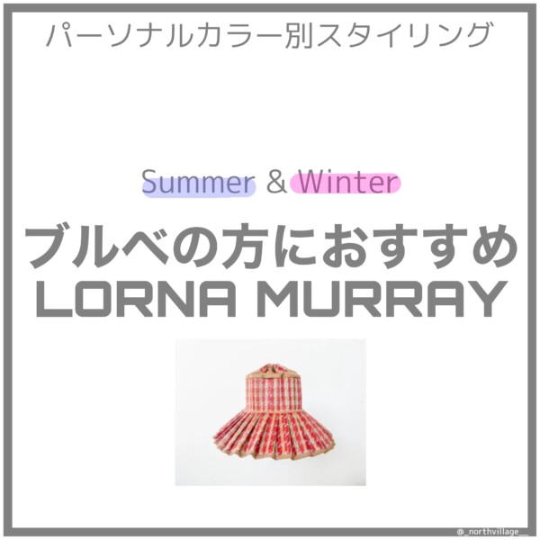ブルベの方におすすめ:LORNA MURRAY