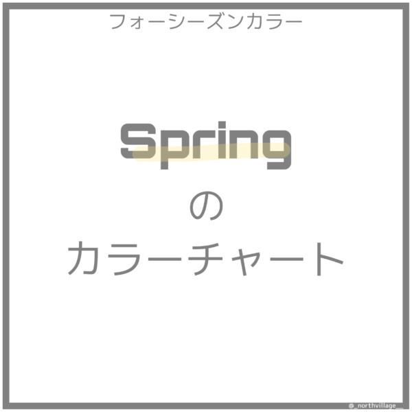 SPRINGのカラーチャート
