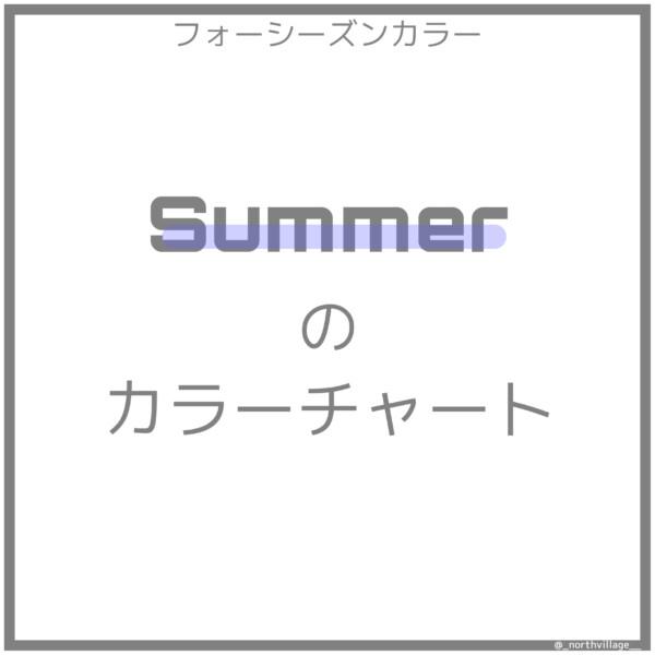 SUMMERのカラーチャート