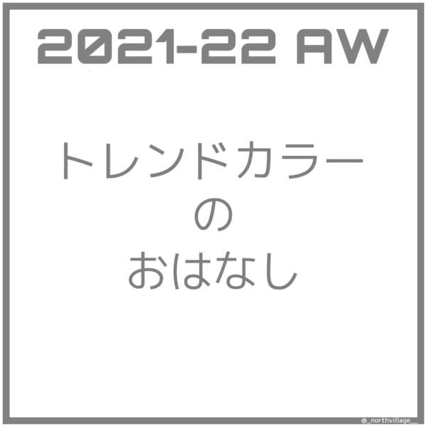 2021-22AW トレンドカラーのおはなし