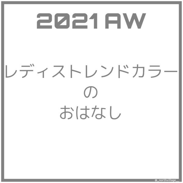 2021-22AWレディストレンドカラー